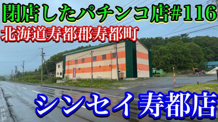 【閉店したパチンコ店116】パーラーシンセイ寿都店・北海道寿都郡寿都町