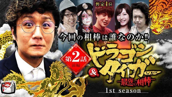 日直島田のパートナーは誰だ?ドラゴン&タイガー 最強の相棒 第2話 前編(1/2)@日直島田の優等生台TV