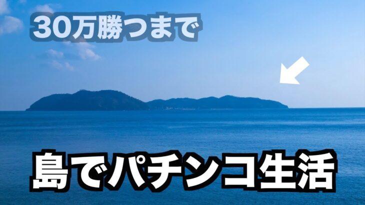 【島でパチンコ生活】残金17万から始まるデスマッチ1日目