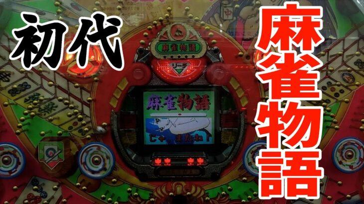 初代麻雀物語【パチンコ平和】1991年。保留連が熱いレトロデジパチ!
