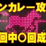 【京楽ダービー】ボンカレー打法成功!?  1991年のレトロパチンコで攻略