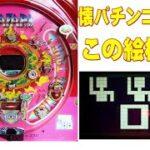 【サファリ】面白い絵柄のレトロパチンコ台 | 1991年京楽新要件機 | 懐かしのパチンコ台#21