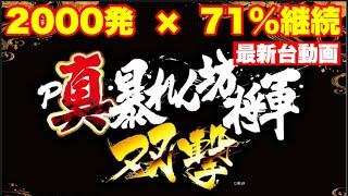 パチンコ 新台動画公開!!2000発出玉が71%でループする!!パチンコ 真暴れん坊将軍双撃を打って来ました!!