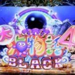 【パチンコ実機2021年06月26号】CR大海物語4BLACK LIGHT WBC