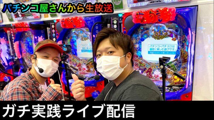 パチンコ屋さんからライブ配信【大海物語4スペシャル】まさるさんと出玉勝負!2021/