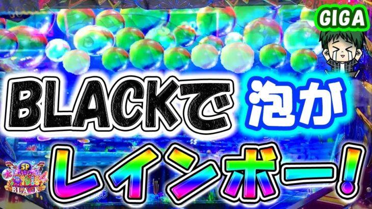 【遊479連】P大海物語4SPブラック!久しぶりのBLACKでプレミアGET!!GIGAのパチンコ実戦#492