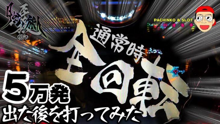 【牙狼 月虹ノ旅人】5万発出た後を打ってみたら通常時全回転が出現しましたヨ~!