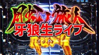 6/17牙狼ホール実践!パチンコライブ配信【ガロ月虹】
