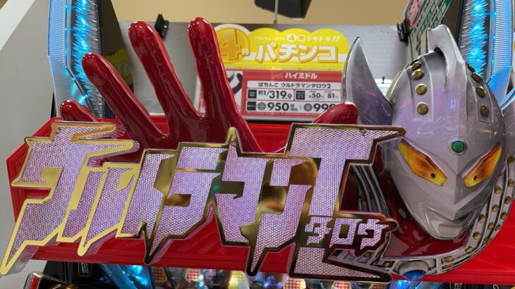 サクッと勝つ!パチンコ屋さんでライブ生放送!6/18