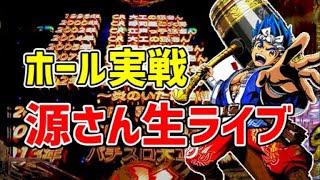 6/21ホール実践!パチンコライブ配信【大工の源さん超韋駄天】後半戦!