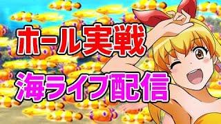 6/23ホール実践!パチンコライブ配信【大海物語4blabk】