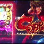 【パチンコ実機】CRコブラ 追憶のシンフォニアL3-T【パチンコライブ配信】
