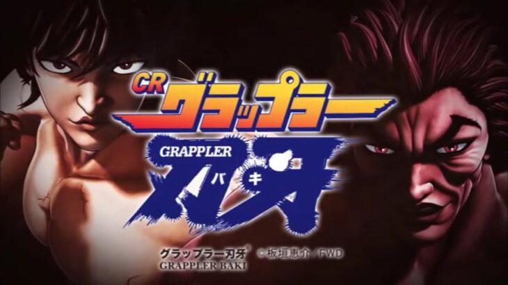 【パチンコ実機】CRグラップラー刃牙H-T 399ver.【パチンコライブ配信】