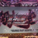 ぱちんこCR北斗の拳剛掌HVJA   ライブ配信2021/6.27