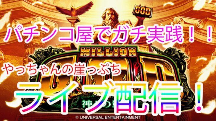 土日はGOD凱旋で万枚狙う!パチンコ屋さんでライブ配信!6/12
