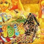 【パチンコ】スーパー海物語IN JAPAN 金富士バージョン319ver.   2021年6月5日 【パチンコ女子、海物語】