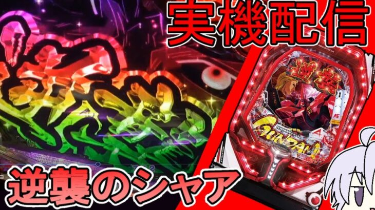 【LIVE】PF機動戦士ガンダム逆襲のシャア【ぱちんこ実機】