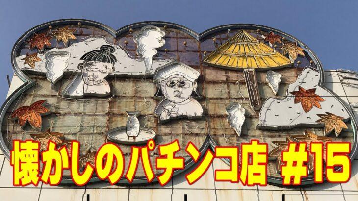 【懐かしのパチンコ屋さんシリーズNo15】湯遊タイガー | 岡山県美作市湯郷