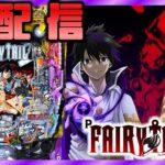 """【パチンコ生配信】P FAIRY TAIL(フェアリーテイル)2 """"199ver."""" 【家パチ】"""