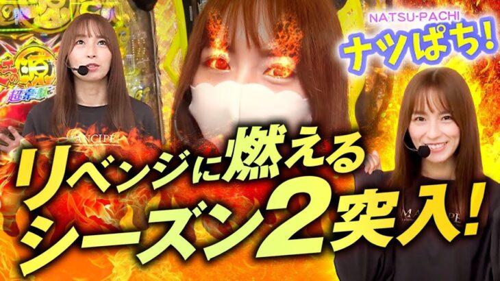 【P大工の源さん 超韋駄天 LIGHT】リベンジに燃えるシーズン2突入!【ナツぱち#11】