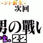 【パチンコ】P新世紀エヴァンゲリオン ~シト、新生~ Part.22【実機配信】