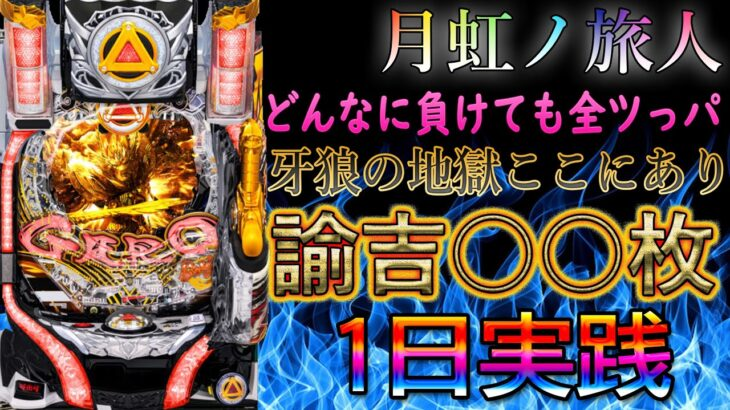 【新台】「~P牙狼月虹ノ旅人~#1」1日実践、俺が牙狼の地獄を見せてやる!!!!!