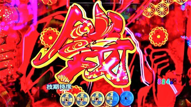 パチンコ 甘デジ P銭形平次2 疾風ST Ver. を パチンコ実践 ! 2021夏のファン感謝祭迫る!の巻