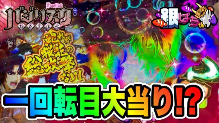 Pバジリスク〜桜花忍法帖〜【兄打】【パチンコ実践】#304