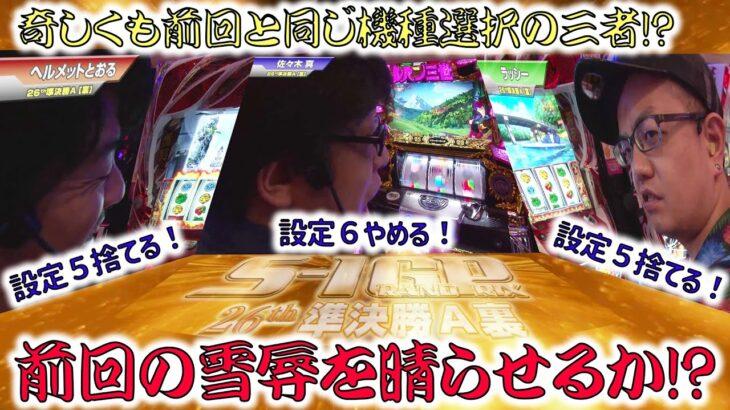 S-1 GRAND PRIX 506話【押忍!番長A】【不二子 TYPE A+】【パチスロ大海物語4】【パチスロ 貞子 vs 伽椰子】