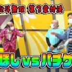 パチンコパチスロまっぽしTV#174【前半】まっぽしTV VS パチゲットテレビ