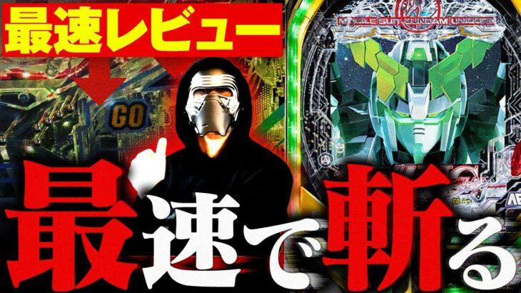 【爆速アタッカー】ガンダムUC最速評価!牙狼・韋駄天を超えられるか? 2代目#16