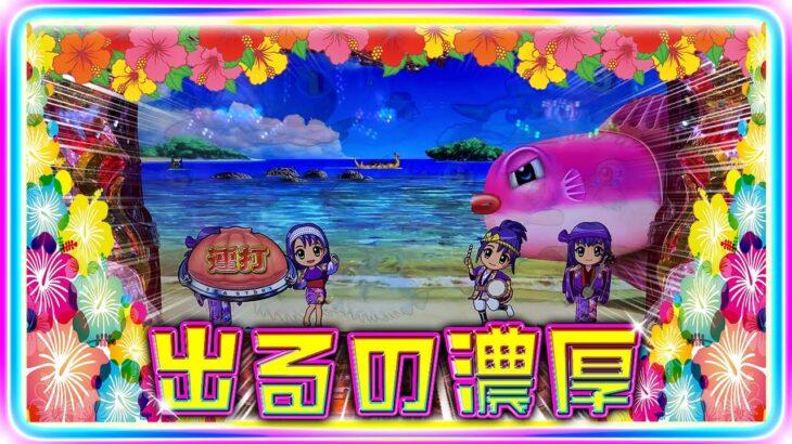 シーサーとマンボウが乱れ舞い!スーパー海物語in沖縄4~沖縄モード~