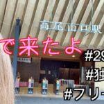 ひとりで高尾山(笑)パチンコ女子/パチンコ店員/登山/高尾山