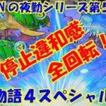 【大海物語4スペシャル】実践パチンコ夜勤 第586夜~停止違和感全回転!~