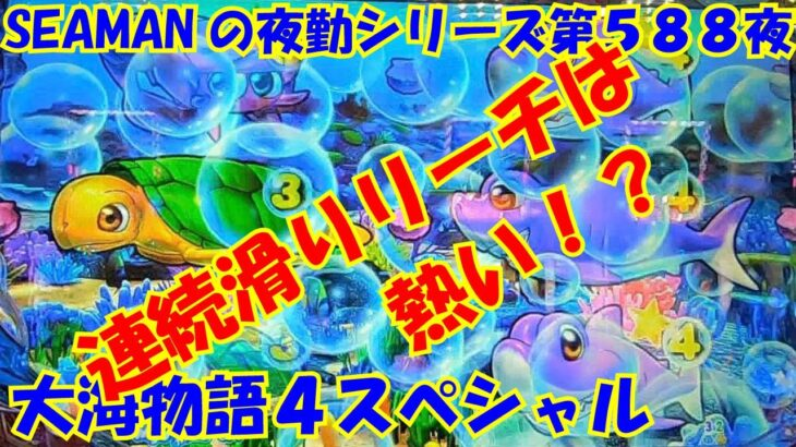【大海物語4スペシャル】実践パチンコ夜勤 第588夜~連続滑りリーチは熱い!?~