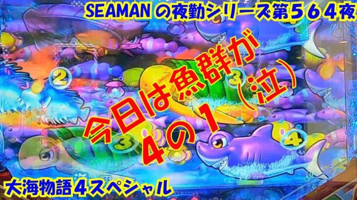 【大海物語4スペシャル】実践パチンコ夜勤 第564夜~今日は魚群が4の1(泣)~