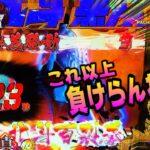 【真・北斗無双】月間最高負け額更新中!もう負けられません!!