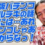 【メダルチギ】韓国はパチンコを全廃して…って、メダルチギはパチンコと違うからね!見ろ!