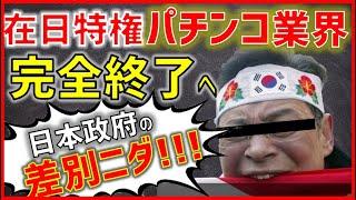 (在日特権)日本「パチンコ店ぶっ潰す!」大量閉店へ!タブーのパチンコ業界に大激震(韓国・北朝鮮に打撃)