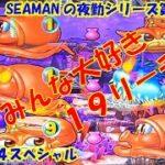 【大海物語4スペシャル】実践パチンコ夜勤 第571夜~みんな大好き19リーチ~