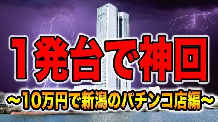 【神回】無制限のパチンコ店で1発台カニ歩きしたら大変なことに!!(新潟県編)