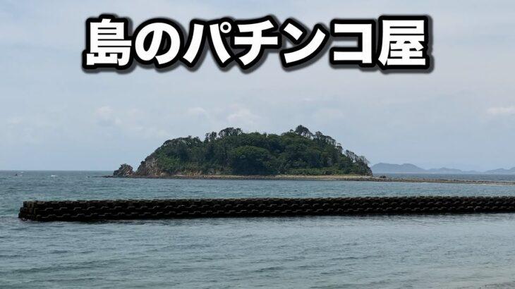 【島スロ】日本最大の島のパチンコ屋に潜入【狂いスロサンドに入金】ポンコツスロット379話