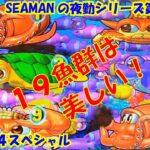 【大海物語4スペシャル】実践パチンコ夜勤 第576夜~19魚群は美しい!~