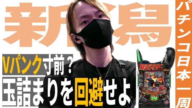 【パチンコ】新台ビビオペ&仮面ライダー轟音!無職ちょたまの借金返済旅打ち実践!