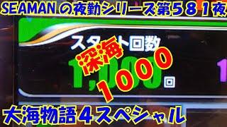 【大海物語4スペシャル】実践パチンコ夜勤 第581夜~深海1000~