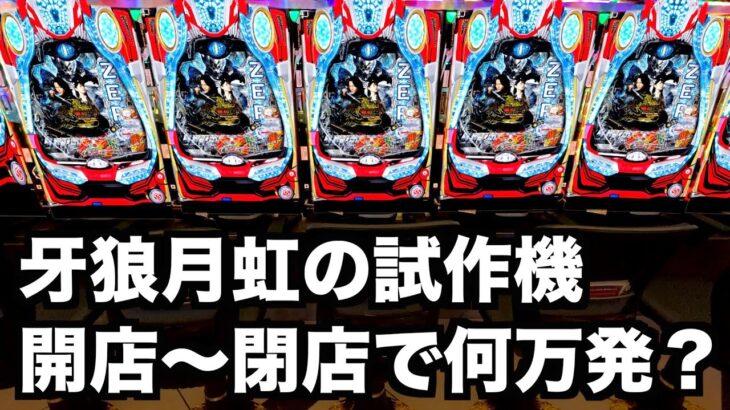 【開店〜閉店】10カウント絶狼を打ったら何万発出る?パチンコ実践牙狼月虹試作機絶狼