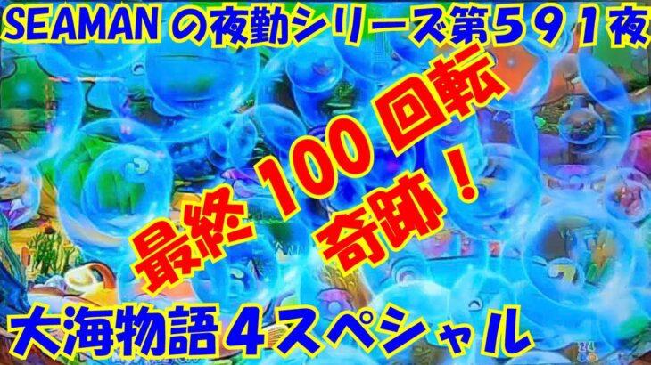 【大海物語4スペシャル】実践パチンコ夜勤 第591夜~最終100回転奇跡!~