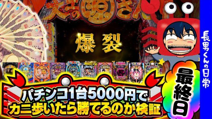 【1台5000円】パチンコひたすらカニ歩き最終日