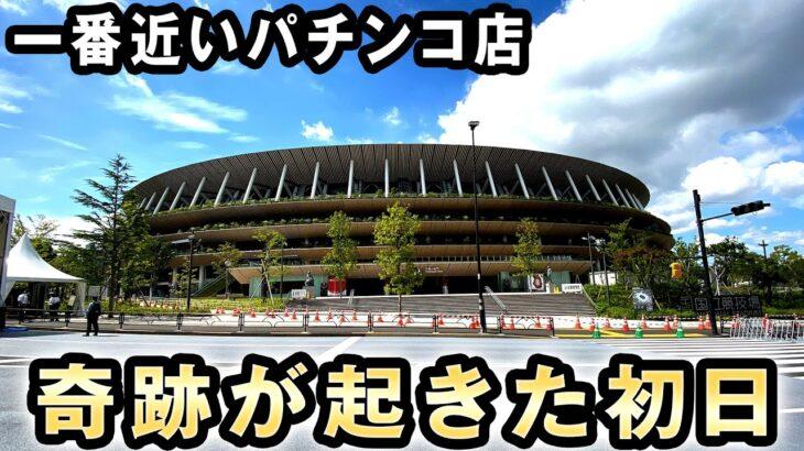 【東京五輪】開催初日に一番近いパチンコ店で奇跡が起きた 桜#249