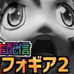 【パチンコ配信】シンフォ2で勝ちたい!7/12【P戦姫絶唱シンフォギア2】